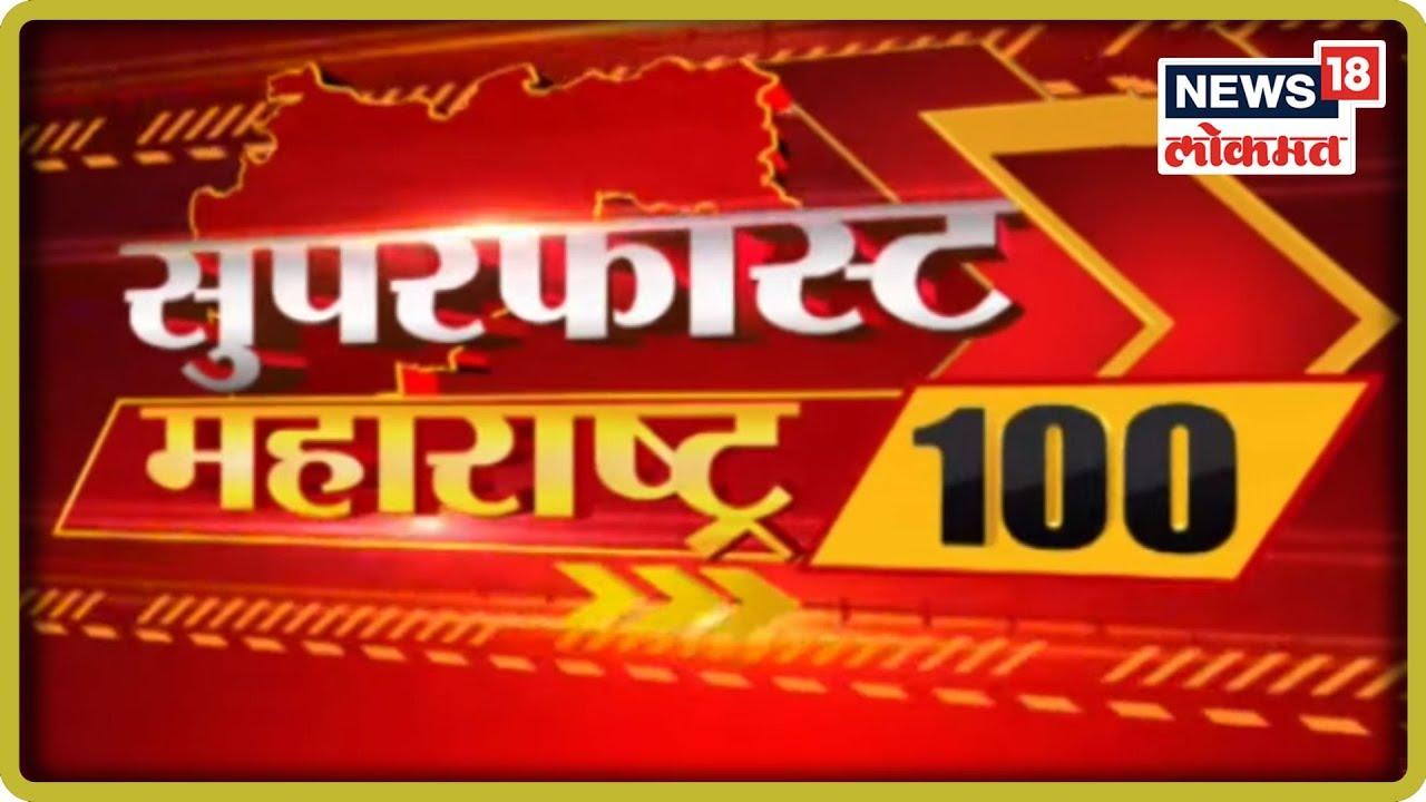 Top Morning Headlines Marathi News Superfast Maharashtra August 12 2019 Youtube