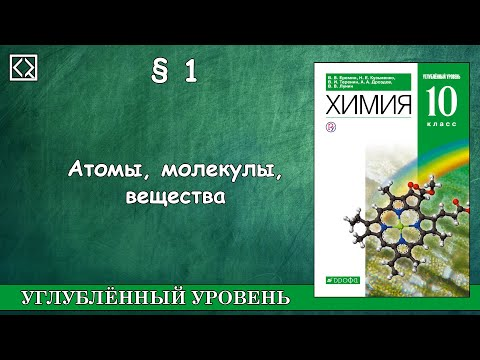 Видеоурок химия 10 класс габриелян