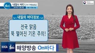 [내일의 바다정보] 2019년 12월 8일 전국 맑지만…