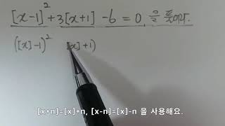 싱글남의 ''수학... 가우스[x+정수]…