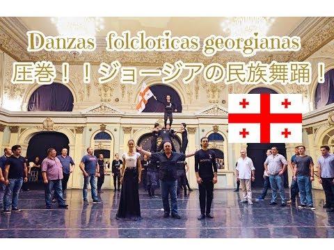 圧巻!ジョージアの民族舞踊@トビリシ ,ジョージア Danzas folclóricas georgianas@Tbilisii,Georgia