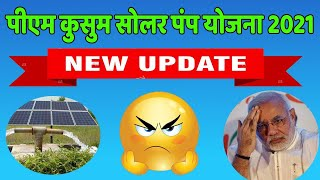 Pm Kusum solar pump Update | पीएम कुसुम सौर पंपअपडेट
