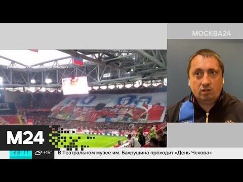 Александр Шпрыгин рассказал, ушли ли столкновения болельщиков в прошлое - Москва 24