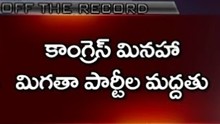 Reason Behind Congress and YCP Confusing Strategy | Off The Record