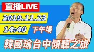 【現場直播】韓國瑜11/23台中、彰化傾聽之旅-下午場