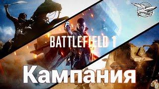 Стрим - Battlefield 1 - Вся одиночная Кампания