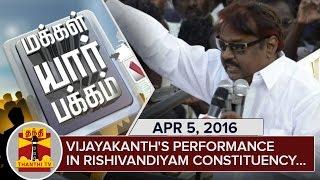 Vijayakanth's Performance in Rishivandiyam Constituency | Makkal Yaar Pakkam 05-04-2016