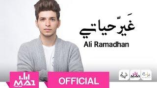 Video Ali Ramadhan - Ghayar Hayati  (Audio) 2017 علي رمضان - غير حياتي download MP3, 3GP, MP4, WEBM, AVI, FLV Juni 2018