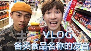超市Vlog   各類食品名稱發音