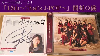 モーニング娘。'21 アルバム『16th~That's J POP~』。 ついに我が家にも到着 with 野中美希ちゃんのサイン付き♪ ◎【楽天ブックス限定先着特典】モーニング娘。