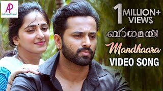 Bhaagamathie Malayalam Movie Songs | Mandhaara Song | Anushka Shetty | Unni Mukundan