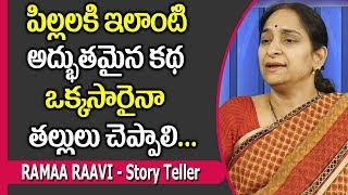 Amazing Indian Mythological Stories : Every Parents Must Watch    Ramaa Raavi    SumanTV Mom