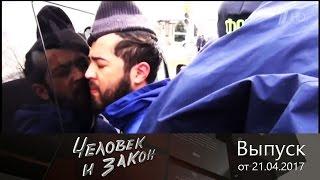 Человек изакон. Выпуск от21.04.2017