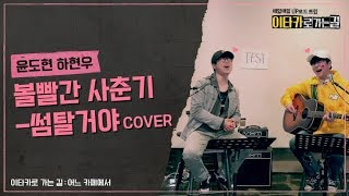 [이타카로 가는 길] 볼 빨간 사춘기 - 썸 탈꺼야 COVER by Rock Bros (윤도현&하현우)