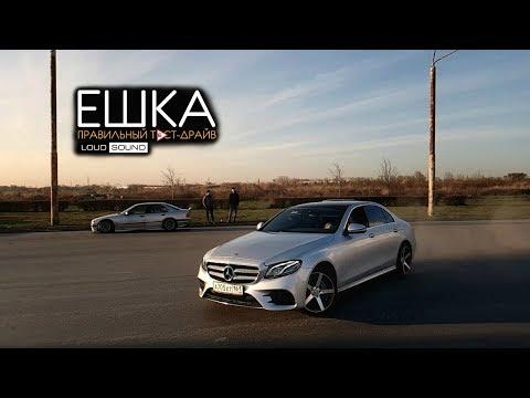 Mercedes E-Class. Правильный тест-драйв LOUD SOUND. Лучше, чем AcademeG?