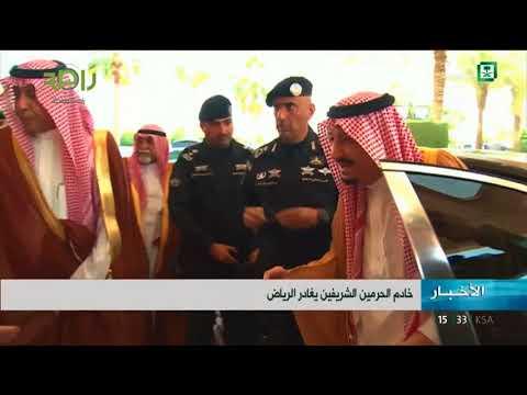 الملك سلمان يصل إلى المنطقة الشرقية قادمًا من الرياض