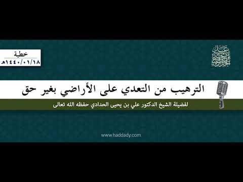 الترهيب من التعدي على الأراضي بغير حق - خطبة الشيخ علي الحدادي 18/01/1440 هـ