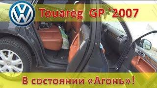 смотрю VW Touareg 3.0 TDI 2007 перед покупкой / Очень хорошее состояние!