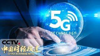 《中国财经报道》 20191014 15:00| CCTV财经