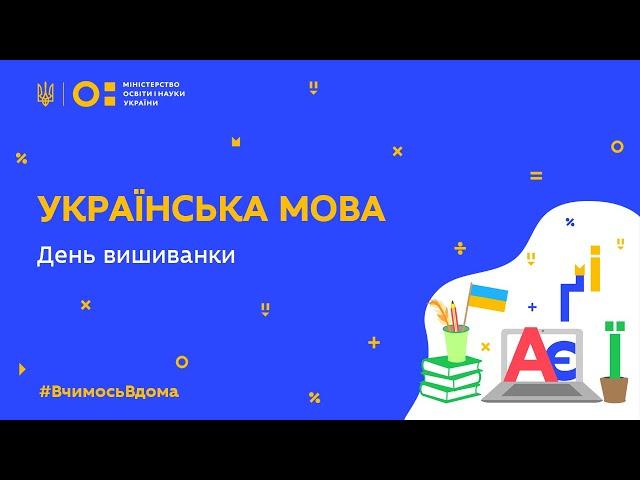 5-11 класи. Українська мова. День вишиванки (Тиж.7:ЧТ)