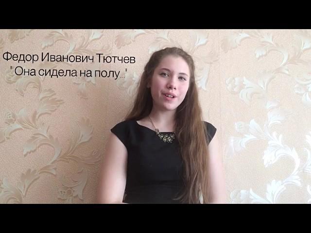 Изображение предпросмотра прочтения – ЮлияИванова читает произведение «Она сидела наполу…» Ф.И.Тютчева