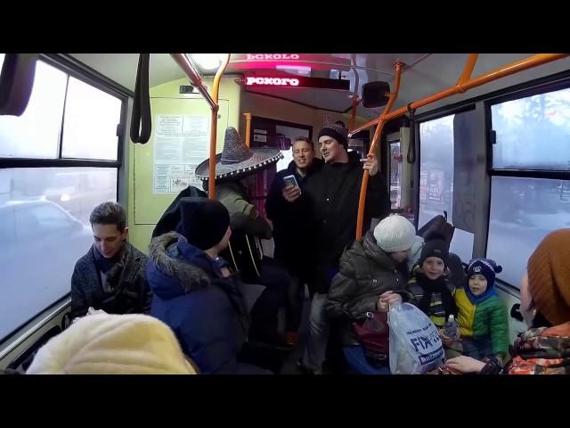 Парни поздравляли женщин с 8 Марта в троллейбусе