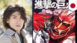 漫画家・諫山創さんのコミック『進撃の巨人』を原作とした実写映画の主...