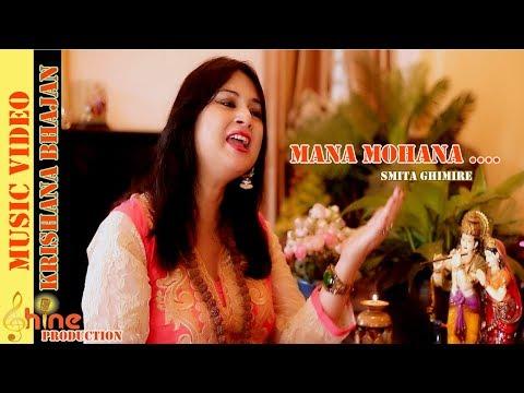 Mana Mohana - Smita Ghimire -  New Krishana Bhajan 2017