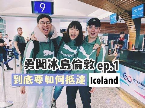 【勇闖冰島倫敦ep.1】到底要怎麼去冰島?很難嗎?