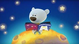 Познавательный мультфильм для детей - Ми-Ми-Мишки - Звездная история