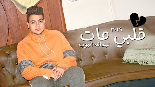 أغنية قلبي مات | عبدالله البوب (بالكلمات) \ 2019 (2alpe Mat | Abdullah Elpop (Lyrics