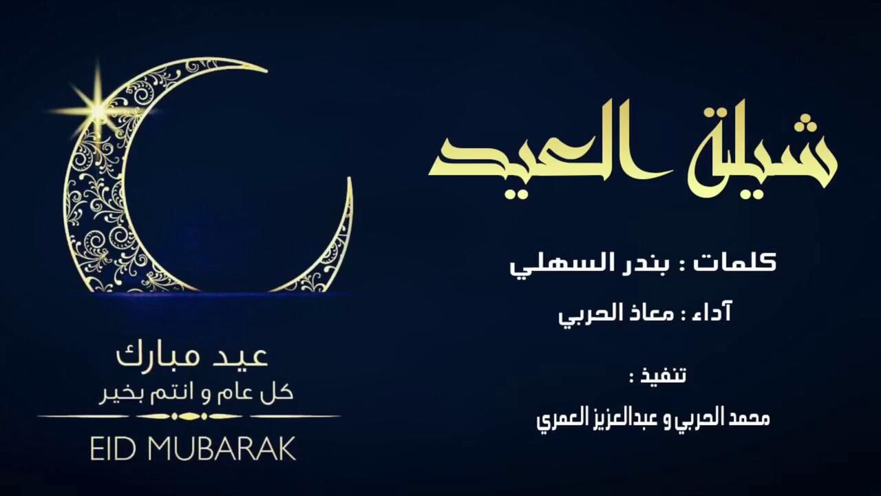 شيلة العيد العيد هل وياهلا أداء معاذ الحربي شيلة العيد بلآ منآزعع لآتفوتكگم Youtube
