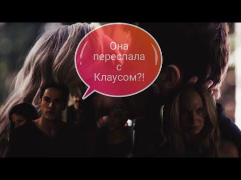 Видео керлайн и клаус секс в 5 сезоне