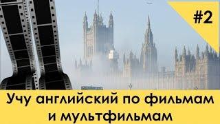 Как эффективно изучать английский язык с помощью фильмов и мультфильмов