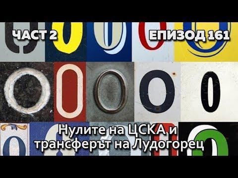 Нулите на ЦСКА и трансферът на Лудогорец (Без Бутонки)