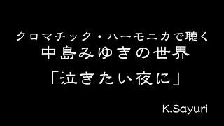 中島みゆきさんの「泣きたい夜に(縁会2012〜13バージョン)」をクロマ...