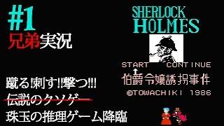 【実況】伝説のクソゲー、シャーロックホームズ伯爵令嬢誘拐事件を仲良し兄弟で!【レトロ・FC・ファミコン】