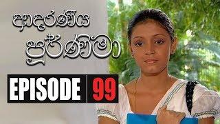 Adaraniya Purnima | Episode 99 ආදරණීය පූර්ණිමා Thumbnail