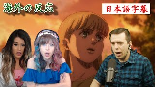 Attack on Titan Season4 Ep11 Kaya Reaveal her Goal Reaction【With Japanese Subtitles】