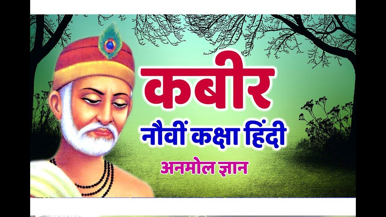 Download Kabir Nauvi kaksha Hindi (कबीर ...नौवीं कक्षा हिंदी )by...Sunil Darekar