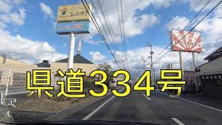 県道334号(往路)-2(松山市南久米町⇒松山市終点) /  Matsuyama