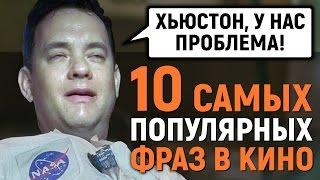 10 САМЫХ ПОПУЛЯРНЫХ ФРАЗ В КИНО
