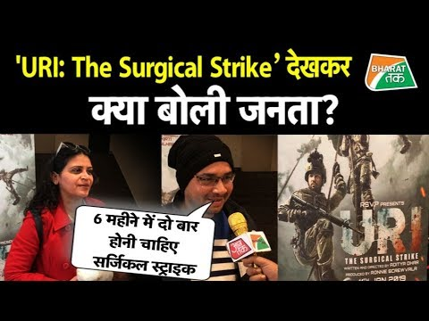 Uri The Surgical Strike पर भारत तक का public review | Bharat Tak