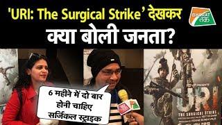Uri The Surgical Strike पर भारत तक का public review   Bharat Tak