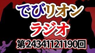 でびリオンラジオ 第24341121190回配信【鷹宮リオン/でびでび・でびる】