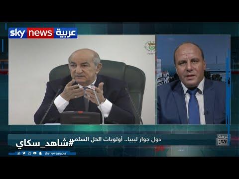 دول جوار ليبيا.. أولويات الحل السلمي | غرفة الأخبار  - نشر قبل 9 ساعة