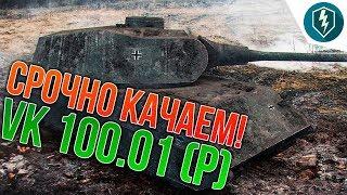 VK 100.01 (P) уничтожит 8 уровень. Обзор танка. WoT Blitz