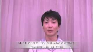 「神なき国の騎士」インタビュー野村萬斎.