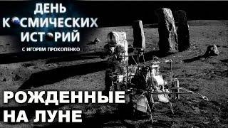 Космические истории с Игорем Прокопенко. Рожденные на Луне