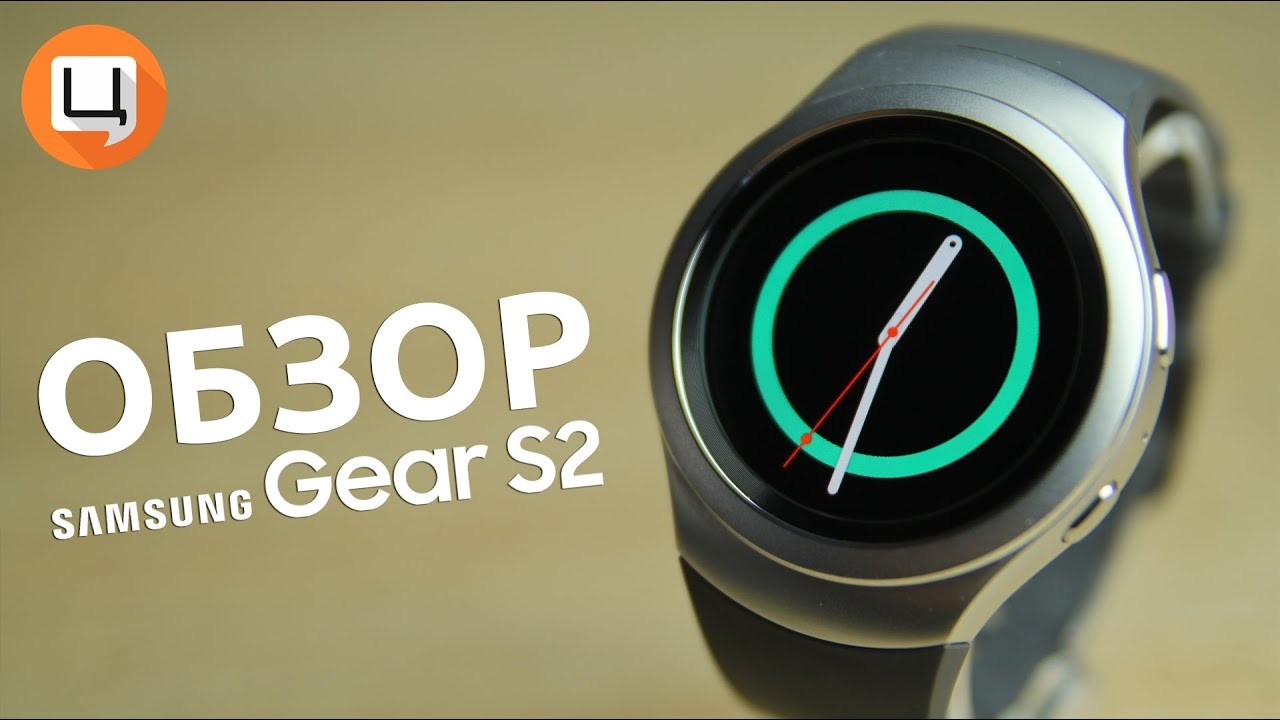 Mar 27, 2018. The samsung gear s2 blends style and substance to create a wearable that is at once distinctive and practical. First launched in 2015, the.